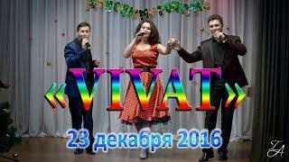 Арт-группа «VIVAT» и Алексей Трофимов - последний концерт.