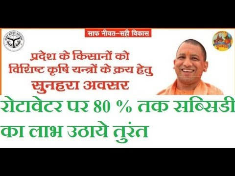 80 % Subsidy On Rotavator And Other Agriculture Equipments.
