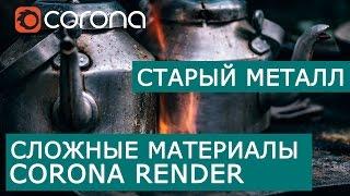 Сложные материалы в Corona Renderer | Layered mtl | Урок Старый Металл