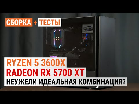 Ryzen 5 3600X + Radeon RX 5700 XT = Идеальная комбинация? (На MSI MPG X570 GAMING EDGE WIFI)