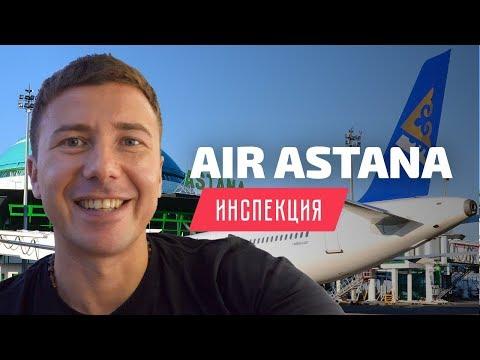 Air Astana. Инспекция бизнес класса Boeing 767