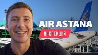 Air Astana: инспекция бизнес-класса Эйр-Астана. Гонконг-Киев (English subtitles)