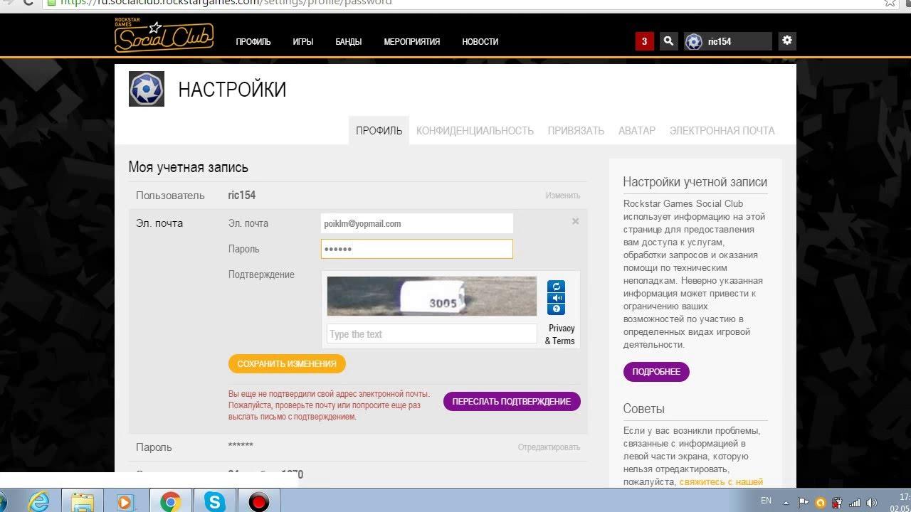 6 мар 2017. Аккаунт гта 5 за 50 рублей!!!. Что делать если купил аккаунт с gta 5 и не знаешь данных от social club duration: 4:18.