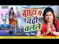 शिव विवाह गीत -new bhojpuri shiv vivaah geet | indu singh kanwar bhajan 2017