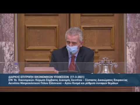 Διαρκής Επιτροπή Οικονομικών Υποθέσεων, ερωτήσεις Γιάννη Γκιόλα, 17-03-2021
