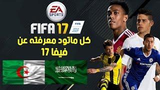 كل ما يتعلق في فيفا 17 ( موعد اصدار + هل المنتخب السعودي في فيفا 17؟؟ غلاف اللعبة + المحرك الجديد )