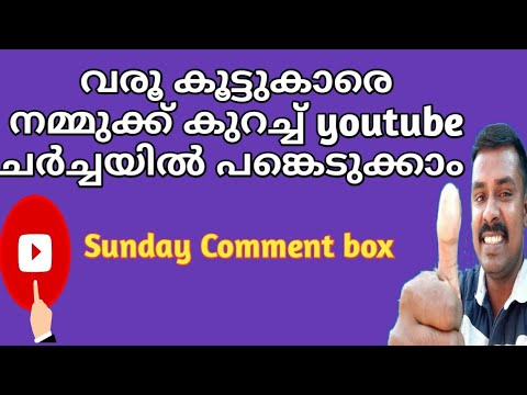 YouTubers Corner Malayalam Sunday Comment Box