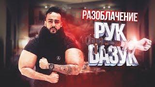 РАЗОБЛАЧЕНИЕ РУК-БАЗУК. АФОНЯ TV vs Кирилл Терешин