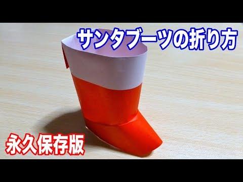 ハート 折り紙:サンタブーツ 折り紙-youtube.com