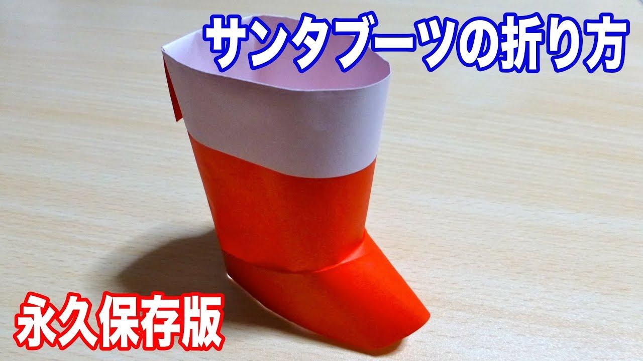 すべての折り紙 折り紙ブーツ折り方 : 折り紙】サンタブーツの折り ...