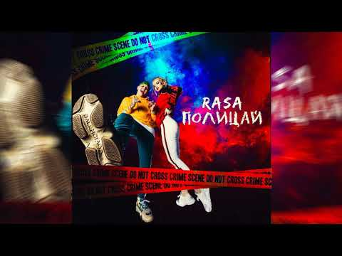 RASA - Полицай (ПРЕМЬЕРА)