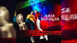 Download RASA - Полицай Mp3 and Videos