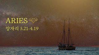 """❤️양자리 - """"억누르고 있는 마음"""" 8.23-29 /8월별자리운세, 상대방속마음, 관계흐…"""
