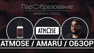 Atmose - amaru / обзор / дегустация / вкус жвачки love is