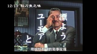 《東京物語》跟這部《秋刀魚之味》是他的代表作,經典中的經典。即使經...