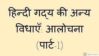 हिन्दी गद्य की अन्य विधाएँ: आलोचना (पार्ट-1)