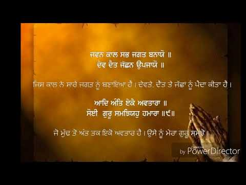 Chaupai Sahib Path With Meanings In Punjabi