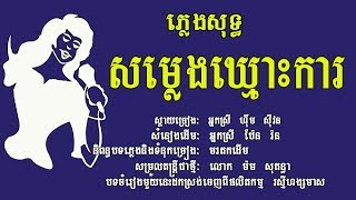 សម្លេងឃ្មោះការ ភ្លេងសុទ្ធ ស្តាយច្រៀង ហ៊ឹម ស៊ីវន, Som Leng Khmus ka, Karaoke Khmer for sing