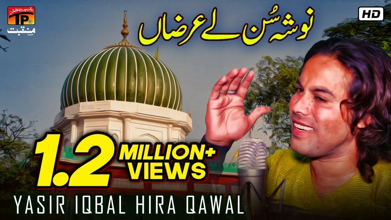 Download Nosha Sun Le Arzaan   Yasir Iqbal Hira Qawwal   TP Manqabat