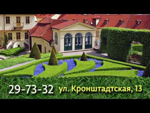 Ландшафтный дизайн, обучение ландшафтный дизайн, обучение