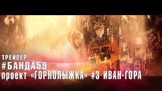 Проект Горнолыжка #3 Иван Гора. Teaser. Трейлер. Анонс сноуборд видео. Горнолыжная база. #Банда59