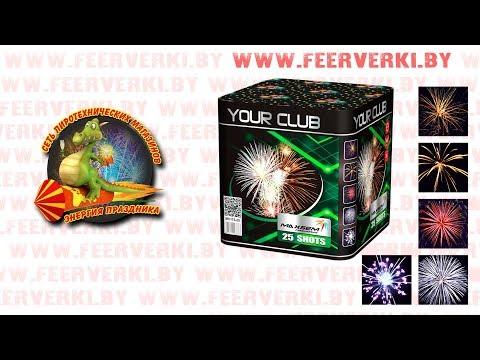 "MC175-25 Sky Fire, Your Club от сети пиротехнических магазинов ""Энергия Праздника"""