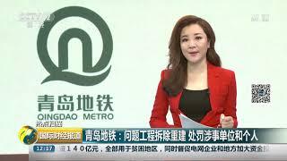 [国际财经报道]热点扫描 青岛地铁:问题工程拆除重建 处罚涉事单位和个人| CCTV财经
