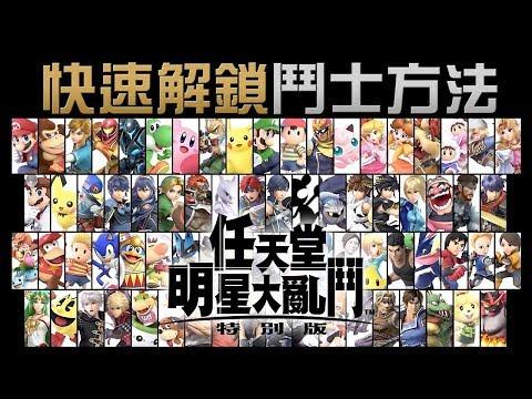 快速解鎖鬥士方法《任天堂明星大亂鬥  特別版》Super Smash Bros. Ultimate