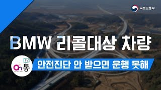 """""""BMW 리콜대상 차량, 안전진단 안 받으면 운행 못해"""""""