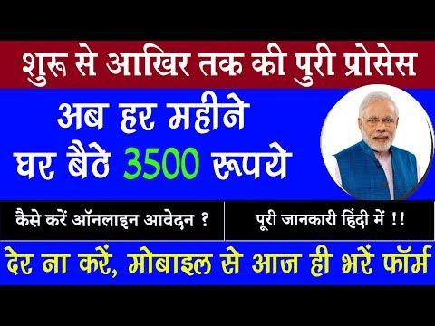सरकारी फ्री कमाई बेरोजगार भत्ता  Unemployment Registration Emitra Online Form Berojgar Bhtta NCS