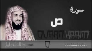 سورة ص للشيخ خالد الجليل من ليالي رمضان 1437 الليلة الحادية والعشرون