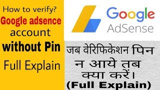 How to Verify Google Adsense Account without PIN । Latest Update 2018 Hindi