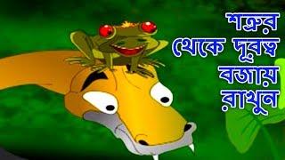 শত্রুর থেকে দূরত্ব বজায় রাখুন - Golpo গল্প | Bangla Cartoon | ঠাকুরমার গল্প 2018 | রুপকথার গল্প