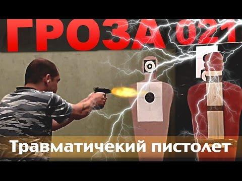 Травматический пистолет Оса новинки самообороны