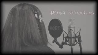 少女A/中森明菜 カバー all instrumental tracks by project K https://...