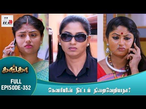 Ganga Tamil Serial   Episode 352   26...