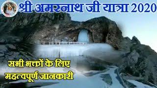 Shri Amarnath Ji Yatra 2020 -सभी भक्तों के लिए महत्वपूर्ण जानकारी
