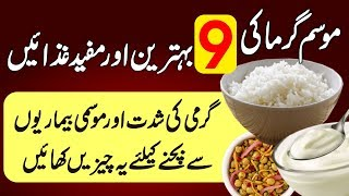 9 Healthy Foods For Summer || Best and Worst Foods of Summer Urdu Hindi || Urdu Lab