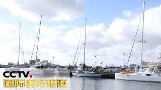 《国际财经报道》 20191019| CCTV财经