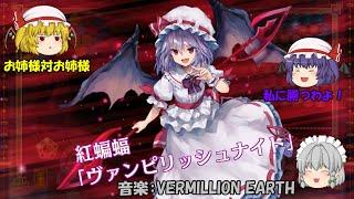 【東方スペルバブル】レミリア・スカーレットに勝て! 音楽:VERMILLION…