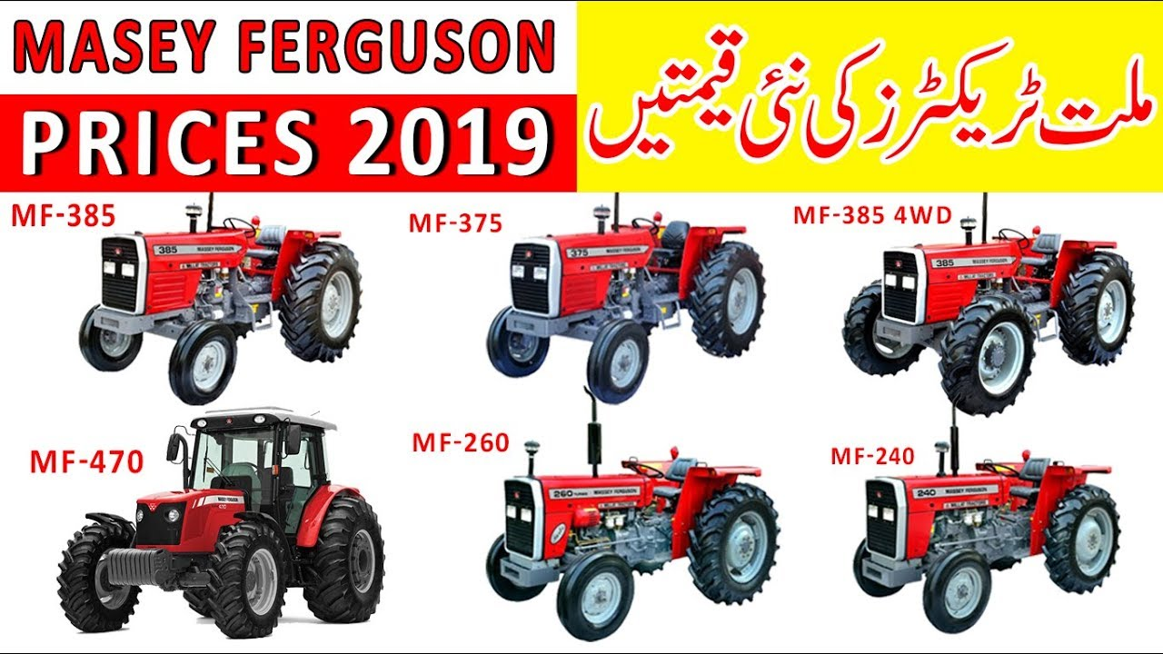New Millat Tractor Prices 2018-19 Massey Ferguson Pakistan
