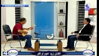 زيد عجم اوغلو لقاء قناة العراقية التركمانية 4 (دنيا)