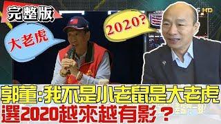 【完整版下集】郭台銘:我不是小老鼠是大老虎!選2020越來越有影?少康戰情室 20190405