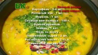 Рецепт Супа из плавленных сырков в мультиварке
