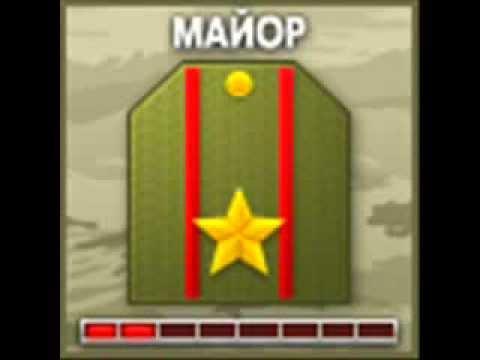 Поздравить с званием майора