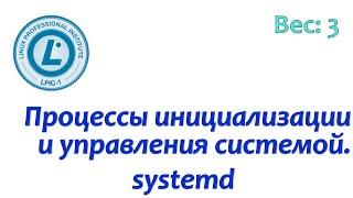 LPIC 101.3-2 Инициализация системы в стиле systemd