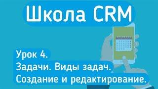 Обучение amoCRM Урок 4. Задачи. Календарь Google