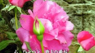藤野とし恵 - 酔恋花