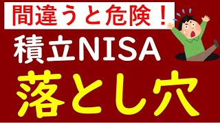 """間違うと損する""""積立NISAの落とし穴""""を解説"""