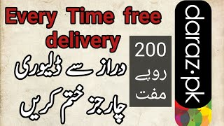 How to get free delivery from Daraz.pk (review and detail)